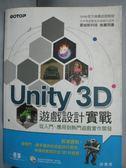 【書寶二手書T4/電腦_WGZ】Unity 3D遊戲設計實戰_邱勇標_附光碟