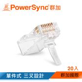 群加 Powersync CAT 6e RJ45 8P8C 網路水晶接頭/ 20入 (CAT6-G8P8C320)