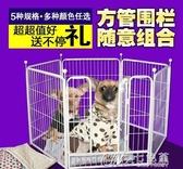 寵物柵欄小型中型犬l大型犬狗狗圍欄室內隔離兔子泰迪金毛狗籠子YXS 【快速出貨】
