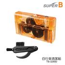 SUPER B 自行車清潔組32800/城市綠洲(洗鍊、清潔、腳踏車、小折工具)