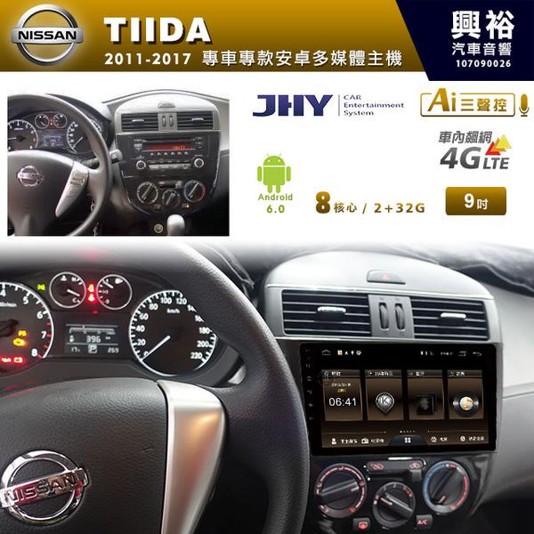 【JHY】11~17年NISSAN TIIDA手動空調專用9吋螢幕MS6安卓主機*安卓+三聲控*送1年4G網+LiTV影視1年