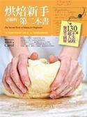 烘焙新手必備的第二本書:130 道不失敗超人氣麵包全圖解