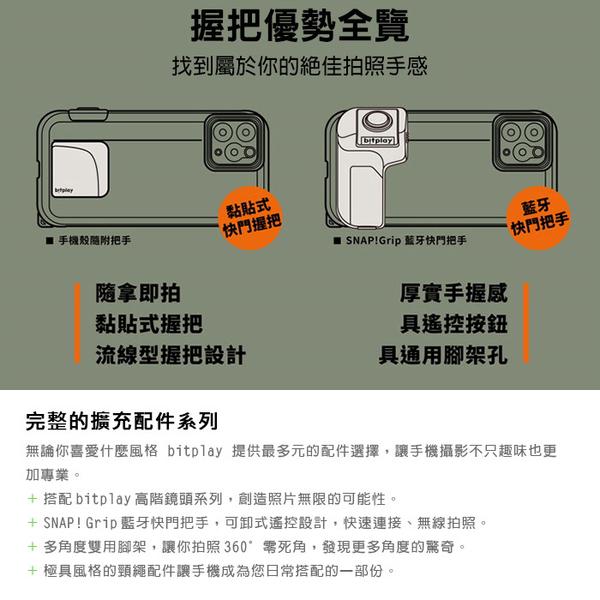 【妃航/免運】bitplay SNAP! iPhone 11 6.1 照相/單手/握把 軍規級 防摔/雙料 保護殼