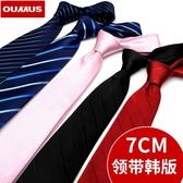 領帶男韓版7厘米商務正裝學生盒裝紅色黑色窄版結婚領帶新郎  Cocoa