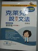 【書寶二手書T8/語言學習_EO2】克萊兒說英文文法_克萊兒