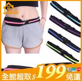 ✤宜家✤戶外彈力運動腰包 多功能男女跑步騎行腰包 防盜手機包