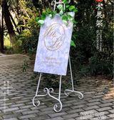 鐵藝展架易拉寶海報支架婚禮迎賓結婚照片酒店門口立式落地廣告牌  YJT 阿宅便利店