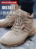 戰術靴 軍靴 三角洲軍靴男女高低幫特種兵超輕07作戰靴戰術鞋沙漠陸戰靴登山鞋 新年特惠