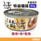 寵愛物語 靖特級貓罐(禾風系列-米)鮪魚+米+鮭魚80g【寶羅寵品】