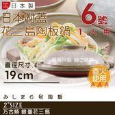 【萬古燒】日本製Ginpo銀峯花三島耐熱陶板鍋~6號(適用1人)