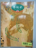 【書寶二手書T2/雜誌期刊_MNJ】藝術家_262期_與藝評對話專輯