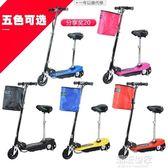 電動滑板車成人可折疊式兩輪代步車電瓶車成人車女性迷你型電動車igo『潮流世家』