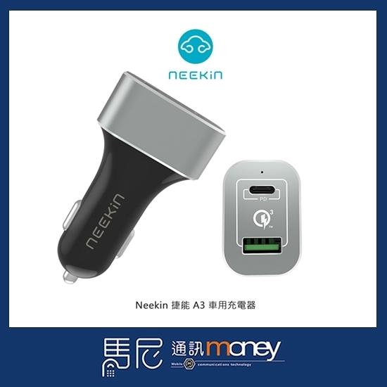 Neekin 捷能 A3 車用充電器/車充/Type-C/QC3.0 快充/對流保護/溫度保護【馬尼通訊】