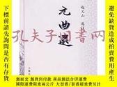 二手書博民逛書店罕見曲選Y200475 趙義山 註 上海古籍出版社 出版2008