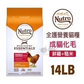 PetLand寵物樂園《Nutro美士》全護營養系列-成貓有效化毛配方(雞肉+糙米)-14LB / 貓飼料