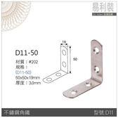 【 EASYCAN 】D11-50 / 1包10片 易利裝生活五金 不鏽鋼 角碼 角鐵 轉角片 補強 房間 臥房 客廳 餐廳