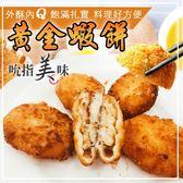 【海陸管家】黃金蝦餅X1包(每包5片/約200g±10%)