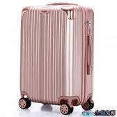 旅行箱 拉桿箱旅行箱學生密碼箱包韓版小清新萬向輪24寸個性潮男女行李箱 igo 玩趣3C