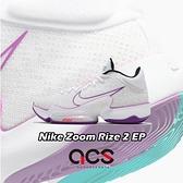 Nike 籃球鞋 Zoom Rize 2 EP 白 紫 男鞋 女鞋 二代 鴛鴦 陰陽 運動鞋 【ACS】 CT1498-100