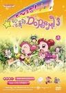 小魔女DoReMi 劇場版 DVD:願望...