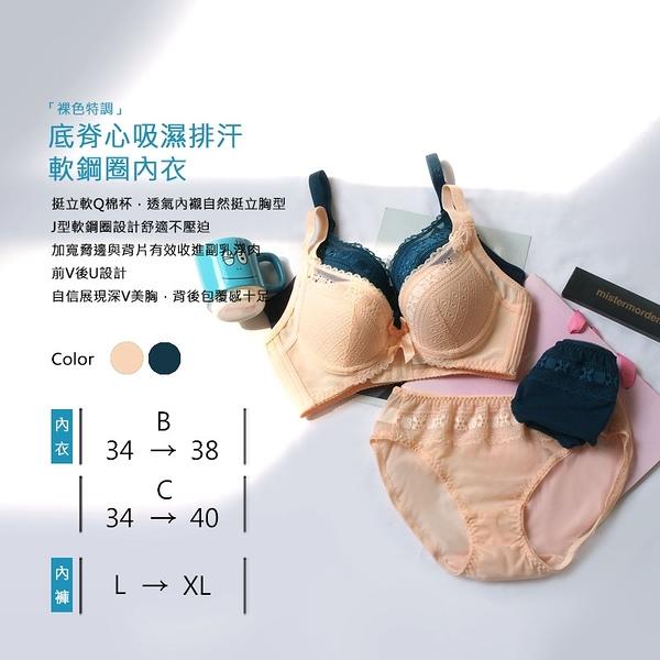 Amorous 私密內衣「裸色特調」低脊心吸濕排汗軟鋼圈內衣