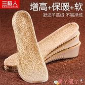 加絨鞋墊 保暖增高鞋墊全墊男士女式軟加厚加絨隱形內增高棉鞋墊冬季 愛丫愛丫