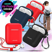 USAMS for AirPods 用 矽膠保護套