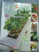 【書寶二手書T1/園藝_QON】種子變盆栽真簡單_林惠蘭