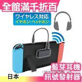 日本 GAMETECH Switch 無線耳機訊號發射器 可對應無線藍牙耳機 聲音發射器 SW【小福部屋】