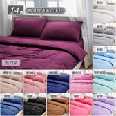 [AnD House]經典純素色-雙人床包組【16色任選】
