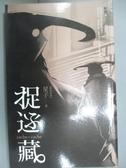 【書寶二手書T5/一般小說_JQY】捉迷藏 陰間3_星子