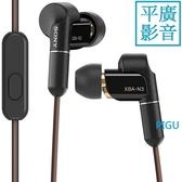 平廣 送3鍵安卓手機用線材 SONY XBA-N3AP 耳機 耳道式 台灣公司貨保固2年