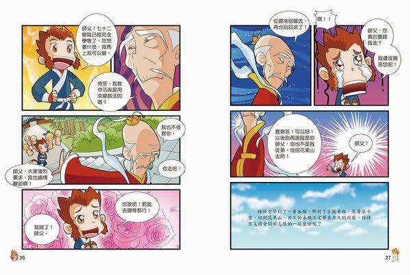 漫畫西遊記─美猴王大鬧天宮
