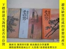 二手書博民逛書店日文原版小說罕見3冊Y242674 日本 出版2005
