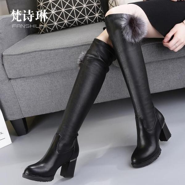 秋冬新款時尚百搭過膝長靴女士粗跟高跟靴子馬靴顯瘦加絨長筒皮靴3C數位百貨