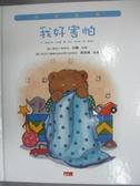 【書寶二手書T4/少年童書_YGK】我好害怕_康娜莉雅.史貝蔓