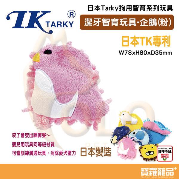 潔牙智育玩具-企鵝/粉/W78xH80xD35mm(可發出聲音)【寶羅寵品】
