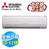三菱 Mitsubishi 靜音大師 冷暖變頻 一對一分離式冷氣 MSZ-GE60NA / MUZ-GE60NA