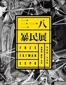 (二手書)三一八暴民展 FREE TAIWAN EXPO