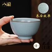 【2個裝】汝窯主人杯可養開片功夫茶杯陶瓷品茗杯汝瓷茶具【君來佳選】