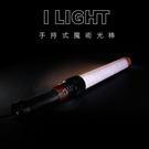 黑熊館 SunPower i Light 手持式魔術光棒 光棒 LED 電光棒 手持 冰燈 光劍 可拼接