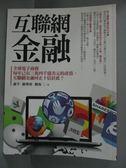 【書寶二手書T1/財經企管_QIZ】互聯網金融:全球電子商務..._謝平, 鄒傳偉