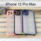 【Dapad】衝鋒四角防摔殼 iPhone 12 Pro Max (6.7吋)