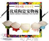 小Q陶瓷碗耐高溫狗狗貓咪餐具
