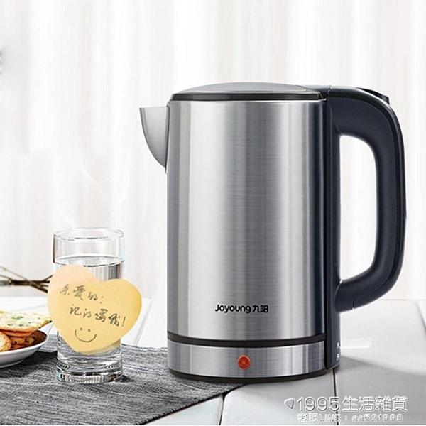 電熱水壺保溫一體家用大容量304不銹鋼自動斷電燒水壺S66 1995生活雜貨