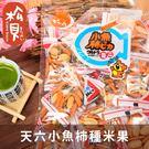 《松貝》天六小魚柿種米果165g【490...