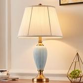 美式陶瓷檯燈簡約客廳臥室床頭溫馨檯燈現代仿古布藝裝飾檯燈  【夏日新品】