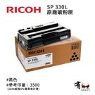【有購豐】RICOH 理光 SP 330L原廠黑色碳粉匣|適SP 330SFN/SP 330DN