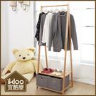 【ikloo】竹製A字型收納掛衣架/吊衣架