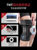 專業籃球護膝運動男跑步半月板護漆登山彈簧女膝蓋保護套關節保暖 喵小姐
